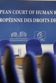 Зачем Генпрокуратура РФ пожаловалась в ЕСПЧ на Украину