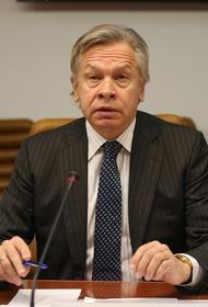 Пушков сообщил, что в условиях открытия «СП-2» объем транзита газа через Украину может оказаться «незначительным»