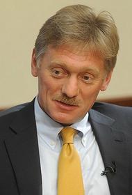 Пресс-секретарь президента РФ  Дмитрий Песков оценил перспективы исключения