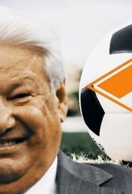 Он болел за футбольный «Спартак»: бывший зять Ельцина рассказал о его спортивных пристрастиях
