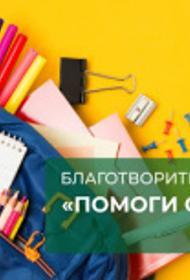 Юным жителям Приморья традиционно помогают собраться в школу