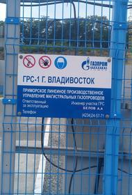 Газ в Приморье в первую очередь получат жители 2 643 домов