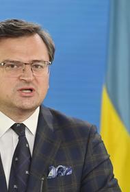Глава МИД Украины Кулеба выразил уверенность в «возвращении» Крыма и пригрозил России «камнями с неба»