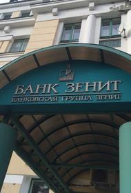 Банк «Зенит» отказывает акционеру в обязательном выкупе акций