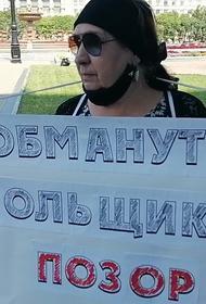 Хабаровские дольщики начали выходить на пикеты к зданию правительства