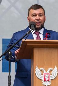 Глава ДНР Денис Пушилин спрогнозировал прекращение существования Украины