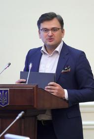 Глава МИД Украины Кулеба заявил, что Европа «накачает экономические мышцы» через принятие Киева в НАТО и ЕС