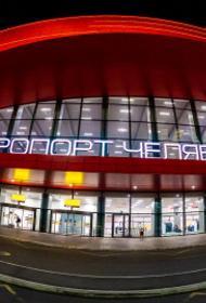Челябинский аэропорт не желает снижать цену на телетрап