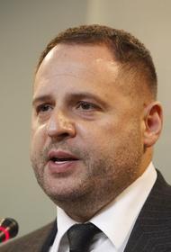 Глава офиса Зеленского Ермак сообщил об «откровенной и дружеской встрече» с советником Байдена по нацбезопасности
