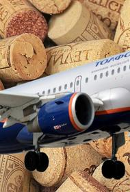 Аэрофлот объявил тендер на покупку элитных вин для бизнес-класса на 378 миллионов рублей