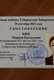Марина Ким зарегистрирована кандидатом от СРЗП на выборах главы Хабкрая