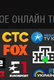 Online TV: выбираем сервис для просмотра телеэфира в интернете