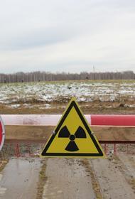 В Томской области окончательно законсервированы два ядерных хранилища