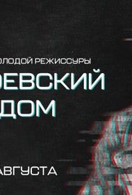 Центральный театр российской армии ответил на обвинение в отождествлении «казанского стрелка» с Раскольниковым