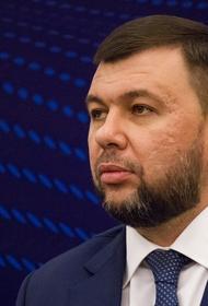 Лидер ДНР Пушилин: «На Украине все посыплется, как посыпалось в Афганистане»