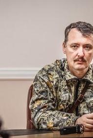 Игорь Стрелков предположил, что талибы могут направить захваченные американские ракеты против России