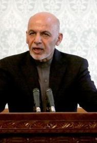 Бежавший из Афганистана президент Ашраф Гани обратился к нации
