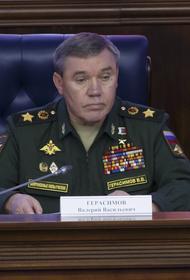 На брифинге начальника Генштаба РФ был задан вопрос о справедливости судейства