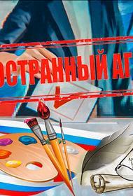 Минюст России признал движение независимых наблюдателей «Голос» иноагентом