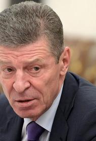 Замглавы администрации президента Козак заявил, что Россия готова к встрече в «нормандском формате»