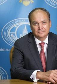 Посол Анатолий Антонов заявил, что США продолжают пытаться расстроить отношения с Россией