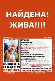 В Сети опубликовано видео с девочкой Людой Кузиной, которую четыре дня искали в Смоленской области