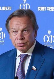 Пушков прокомментировал «истерику» экс-главы МИД Украины Климкина из-за борьбы с Россией