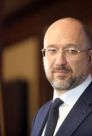 Денис Шмыгаль: Украина потеряла из-за российской «оккупации Крыма» свыше 100 млрд долларов