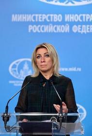 Захарова заявила, что Москва не видит для себя возможности участия в «Крымской платформе»