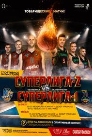 Челябинские и екатеринбургские баскетболисты встретятся на товарищеском турнире