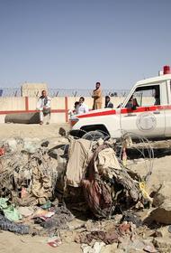 WSJ: количество погибших в результате взрыва в Кабуле афганцев увеличилось почти до 200