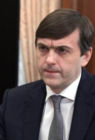 Министр просвещения России Сергей Кравцов назвал пять тем для сочинения учеников 11-х классов