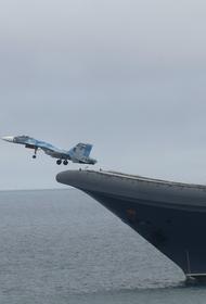Sohu: в США не смогут издеваться над российским «Адмиралом Кузнецовым» после его ремонта