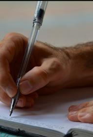 О чем может сказать почерк человека