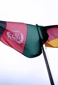 Германия призывает соседей Афганистана открыть границы для беженцев