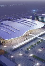 В Хабаровске начали строить новый терминал аэропорта