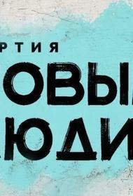 «Вы уже видели, что могут старые партии. Нужны новые»: партия Нечаева представила программу перемен