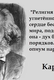 Лидер КПРФ Геннадий Зюганов назвал Иисуса Христа «первым коммунистом на планете»