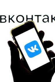 В работе соцсети «ВКонтакте» произошел сбой