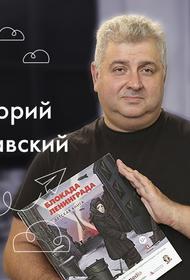 Хедлайнер ЮУКЯ Григорий Пернавский – о поиске авторов и путешествиях во времени