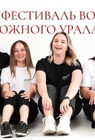 Большой фестиваль волонтеров состоится в Челябинской области