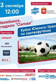 Среди челябинских сантехников разыграют кубок по мини-футболу