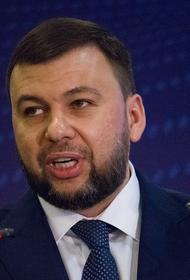 Глава ДНР Денис Пушилин заявил о переходе Украины «в статус американской колонии»