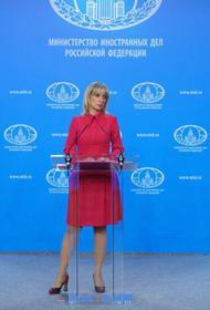 Мария Захарова: Западные дипмиссии перечисляли деньги Навальному через российских граждан