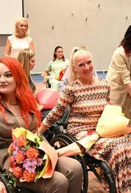 Девушки-инвалиды со всей России собрались на конкурсе красоты в Челябинске