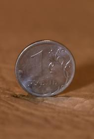 Финансовый аналитик Купцикевич заявил, что у рубля есть шансы укрепить свои позиции на грядущей неделе