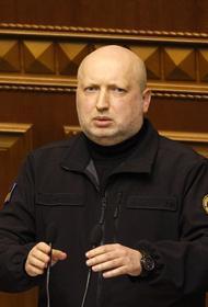 Турчинов заявил о «катастрофе» ПВО Украины и беззащитности страны перед ВКС России