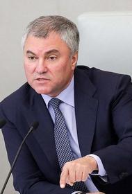 Спикер ГД Володин заявил, что нельзя допустить повторения революции в России