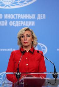 Захарова заявила, что Россия не является стороной Минских договорённостей