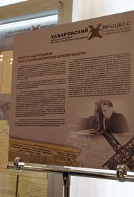 В Хабаровске открыли выставку документов о суде над Квантунской армией